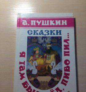Сказки а.Пушкин