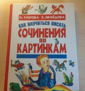 Книга как научиться писать сочинение по картинкам
