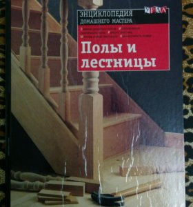 Энциклопедия домашнего мастера: Полы и лестницы