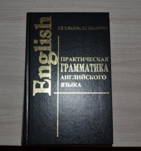 Практическая грамматика по английскому языку