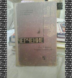 ■Черчение - (старый учебник) - 8 класс■