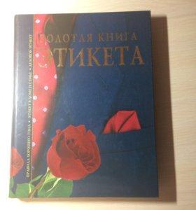 Книги этикета