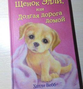 Книга щенок Элли, или долгая дорога домой.