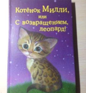 Книга котёнок Милли, или с возвращением леопард.