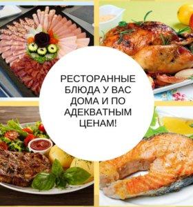 Ресторанные блюда у Вас дома