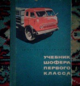 Кленников В.М. Учебник шофера первого класса.1966г