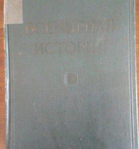 Всемирная история в десяти томах. Том IV. 1958 г