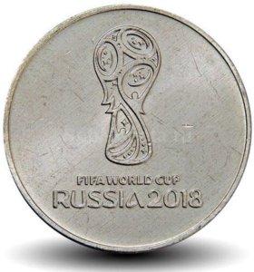 Монеты Футбол 2018 (номинал 25 ₽)