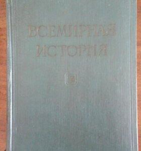 Всемирная история в десяти томах. Том V. 1958г