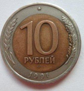 Продам Монетный брак монеты гкчп 10 руб.