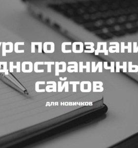 Обучение по созданию сайтов