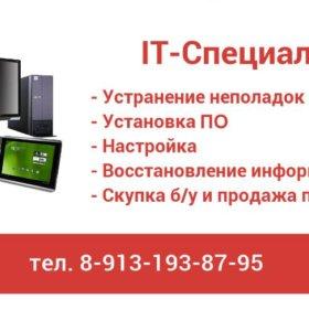 IT-помощь