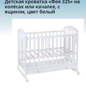 Кроватка для новорождённых