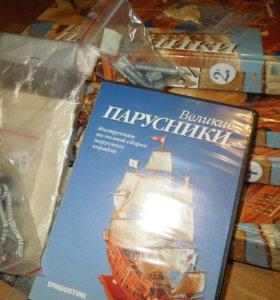 Журнал модель корабль