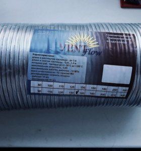 Гофрированный алюминиевый вуздоховод
