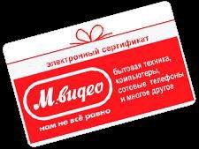 М.Видео электронный сертификат на 16000 руб.