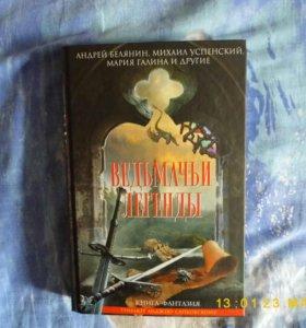 "Книга ""Ведьмачьи Легенды"""