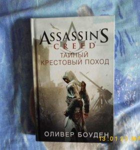 """Книга """"Assassin's Creed. Тайный Крестовый Поход"""""""