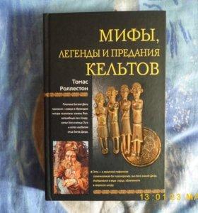 """Книга """"Мифы, легенды и предания кельтов"""""""