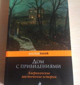 Книга дом с привидениями