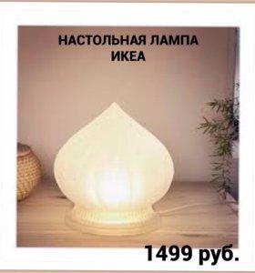 ❗️АКЦИЯ.ИКЕЯ.Настольная Лампа