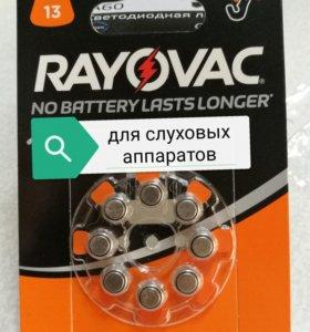 Батарейка А13 для слуховых аппаратов
