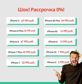 IPhone 5S|6|6S|6S+|7|7+|8|8+|X|Гарантия!