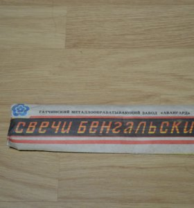 Свечи бенгальские, СССР