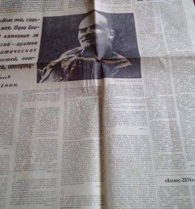 Газета.Советская Россия.1990 г