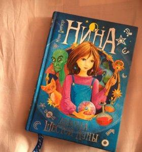 Книга девочка шестой луны