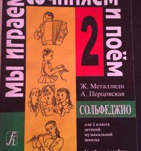 Учебник сольфеджио 2 класс