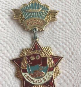 Значек Свирская ВДД