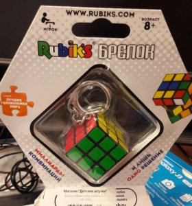 Кубик Рубика 3×3 брелок