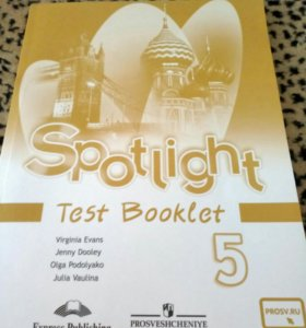 Тетрад по англйскому языку Spotlight