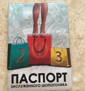 Обложка на паспорт (новая)