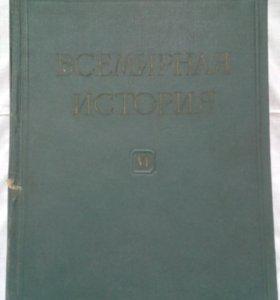Всемирная история в 10 томах, Том VI, 1959