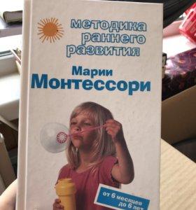 Метод Монтессори