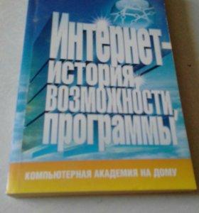 Книгу для компютера