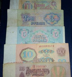 Банкноты СССР все вместе