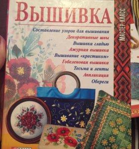 Вышивка. Книга
