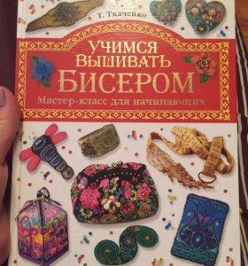 Книга о вышивке