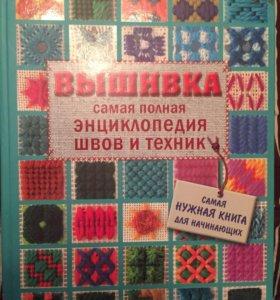Энциклопедия вышивки