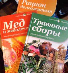 Кладовая здоровья (серия книг)