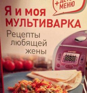 Книга по кулинарии