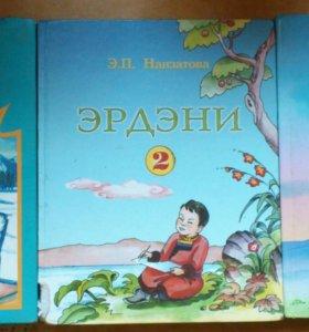 Учебники по бурятскому языку