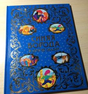 Книга синие борода и другие сказки