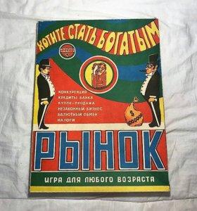 """Игра """"Рынок"""" монополия"""