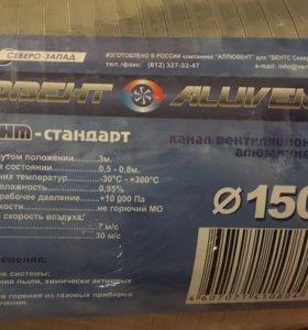 вентиляционная труба алюминиевая