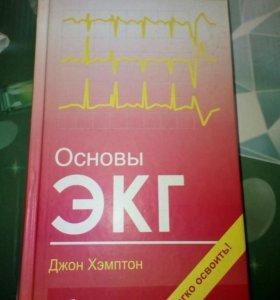 Продаются книги по ЭКГ