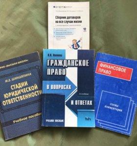 Книги - пособия по бизнесу, бухгалтерии